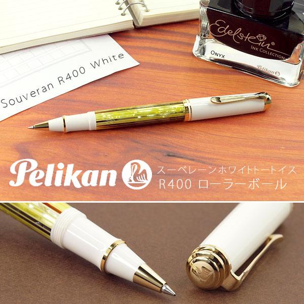 【Pelikan】ペリカン Souveran スーベレーン 400 ローラーボール 水性 ボールペン ホワイトトートイス PE-R400-WH 【メール便可能】【メール便の場合商品ボックス付属なし】