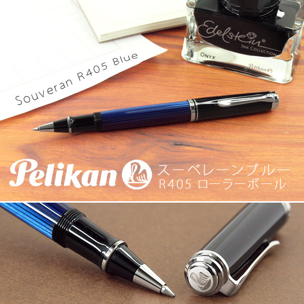【Pelikan】ペリカン Souveran スーベレーン 405 シルバートリム ローラーボール 水性 ボールペン ブルー縞 PE-R405-BL 【メール便可能】【メール便の場合商品ボックス付属なし】