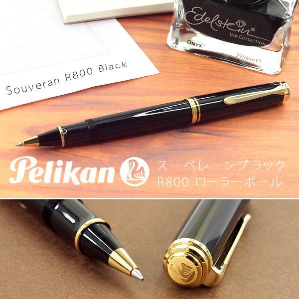 【Pelikan】ペリカン Souveran スーベレーン 800 ローラーボール 水性 ボールペン ブラック PE-R800-BK 【メール便可能】【メール便の場合商品ボックス付属なし】