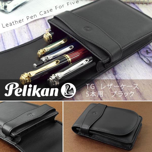 【Pelikan】ペリカン ペンケース レザーケース 筆箱 5本用 ブラック PE-TG-51-BK(高級/ブランド/ギフト/プレゼント/就職祝い/入学祝い/男性/女性/おしゃれ)