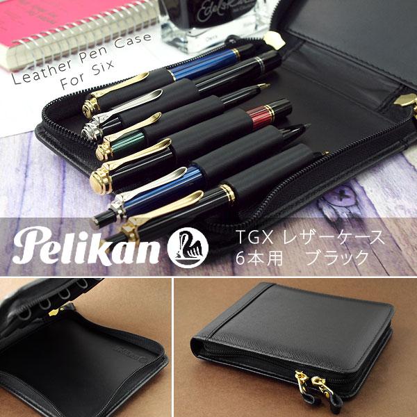 【Pelikan】ペリカン ペンケース レザーケース 筆箱 6本用 ブラック PE-TGX-6(高級/ブランド/ギフト/プレゼント/就職祝い/入学祝い/男性/女性/おしゃれ)