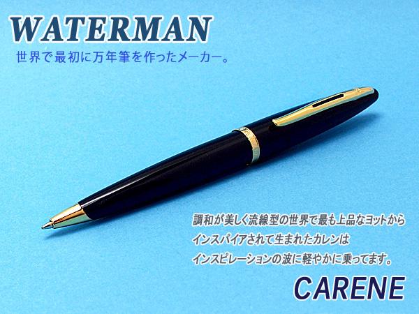 【WATERMAN】ウォーターマン CAREN カレン ボールペン 油性 ブラックシーGT WM-CARENE-BP-BKG 【メール便可能】【メール便の場合商品ボックス付属なし】