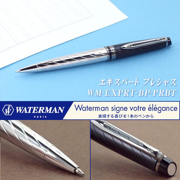 【WATERMAN】ウォーターマン EXPERT エキスパート ボールペン 油性 プレシャスBT S0963360 WM-EXPRT-BP-PRBT 【メール便可能】【メール便の場合商品ボックス付属なし】