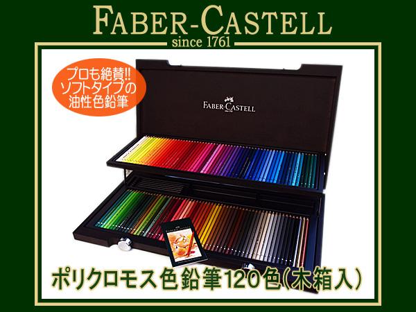 FABER CASTELL ファーバーカステル色鉛筆 ポリクロモス 120色セット 木箱入り 110013(色鉛筆/イラスト/画材/絵画/趣味/ギフト/プレゼント)【取寄せ商品】