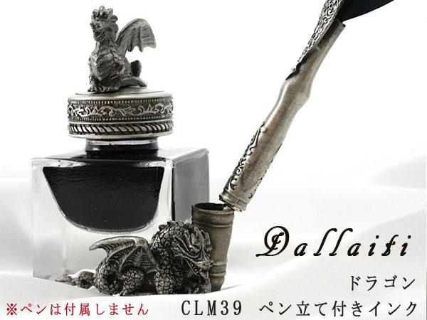 2匹のドラゴンがかっこいいインクです DALLAITI ダライッティ CLM39 インク 数量限定アウトレット最安価格 30ml つけペン 羽根ペン ドラゴン 与え ガラスペン 万年筆