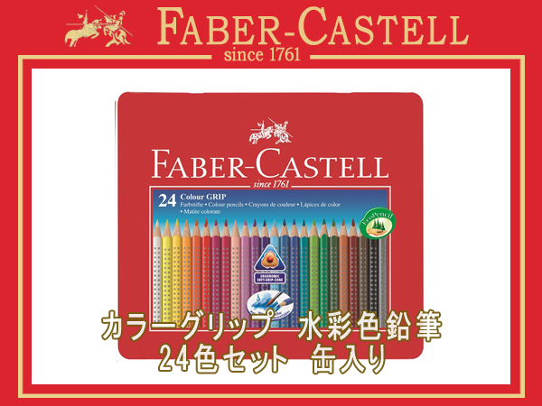 theArticle | Rakuten Global Market: FABER CASTELL Faber-Castell ...