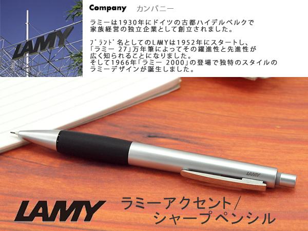 【LAMY】ラミー accentAL アクセントAL ペンシル シャープペン 0.7mm シルバー ブラックグリップ L196KK 【メール便可能】【メール便の場合商品ボックス付属なし】