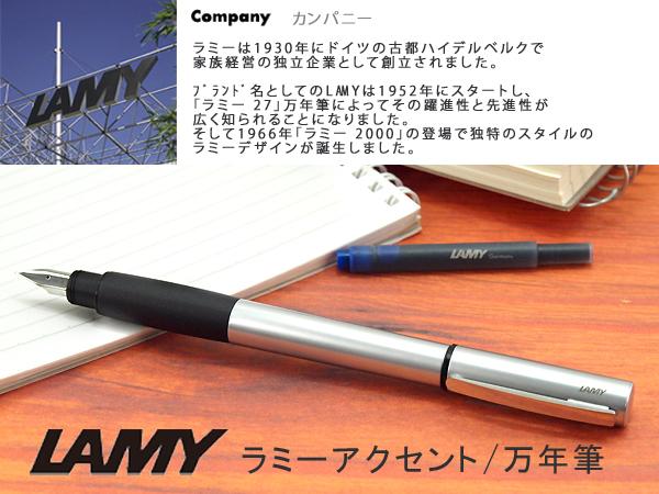 【LAMY】ラミー Accent アクセントAL 万年筆 スチールペン先 ペン先EF~B シルバー ブラックグリップ L96KK 【メール便可能】【メール便の場合商品ボックス付属なし】