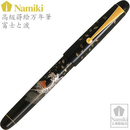 送料無料【Namiki高級蒔絵万年筆 富士と波 ペン種:M FN-35SM-FN-M】日本の伝統的な柄を平蒔絵技法でデザインした高級万年筆 [PILOT]