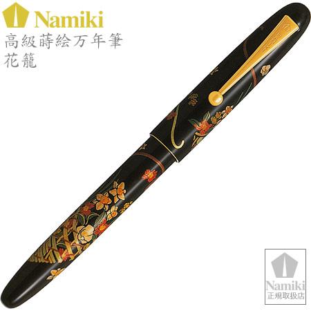 送料無料【Namiki高級蒔絵万年筆 花籠 ペン種:F FN-5M-HA-F】日本の伝統的な柄を平蒔絵技法でデザインした高級万年筆 [PILOT]