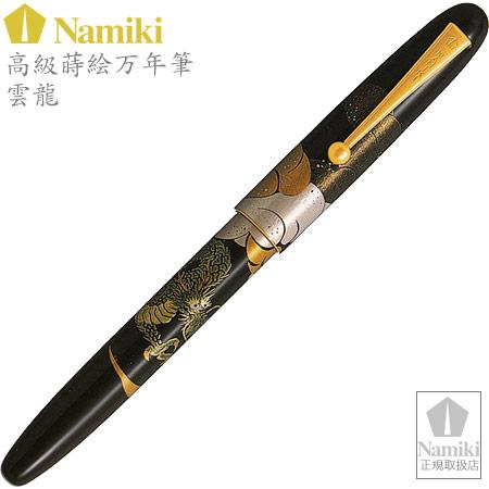 送料無料【Namiki高級蒔絵万年筆 雲龍 ペン種:M FN-5M-UN-M】日本の伝統的な柄を平蒔絵技法でデザインした高級万年筆 [PILOT]
