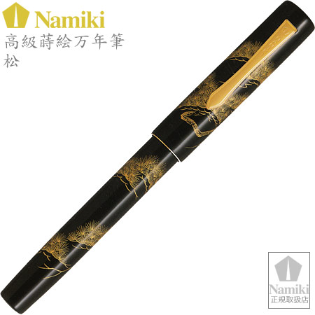 送料無料【Namiki高級蒔絵万年筆 松 ペン種:M FNVC-10M-MT-M】日本の伝統的な柄を沈金技法でデザインした高級万年筆 [PILOT]