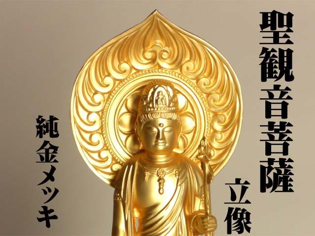 【送料無料】金色 聖観音菩薩像 立像( 純金 メッキ )日本製高岡銅器< 仏像 開運置物 幸運置物 > 観世音菩薩像 観自在菩薩像 聖観音 5寸 日本製 高岡銅器