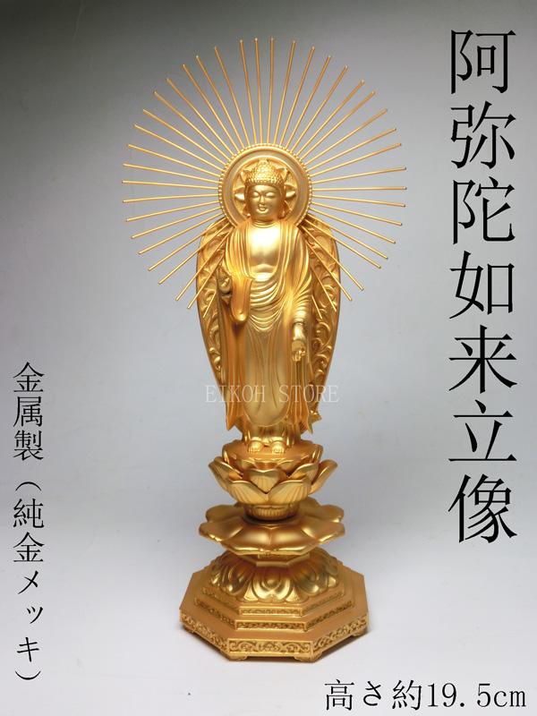 金色 阿弥陀如来 立像 (金属製 24K純金メッキ)高さ約19.5cm<仏像・風水置物・開運置物・幸運置物> 阿弥陀仏立像 八体仏