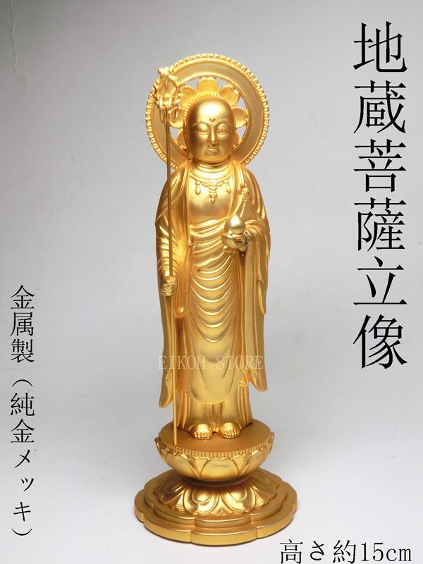 金色 地蔵菩薩 立像 (金属製 24K純金メッキ)高さ約15cm<仏像・風水置物・開運置物・幸運置物> 置物 お地蔵様 御守