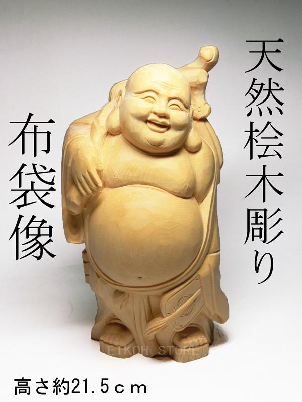 天然 桧木 彫り 布袋像 (高さ約21.5cm)<仏像・開運縁起物・幸運置物> 布袋様の置物 七福神 置物 木彫置物 契此 定応大師 長汀子 釈契此
