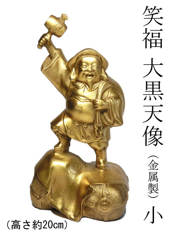 笑福 大黒天 像(高さ約20cm) 小 (金属製) <仏像・開運縁起物・幸運置物>七福神の置物 大黒様の置物 大国主命
