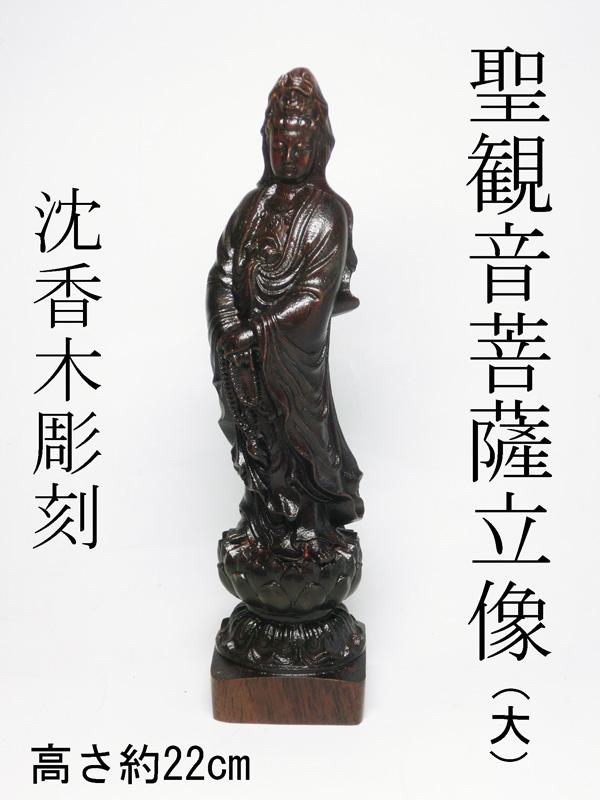 沈香木 彫り 聖観音立像 (高さ約22cm)大<仏像・風水開運置物・幸運置物> 沈木製彫刻 聖観音立像