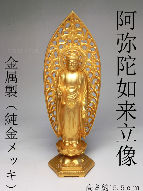 金色 阿弥陀如来 立像 (金属製 24K純金メッキ)高さ約15.7cm<仏像・風水置物・開運置物・幸運置物> 阿弥陀仏立像 八体仏