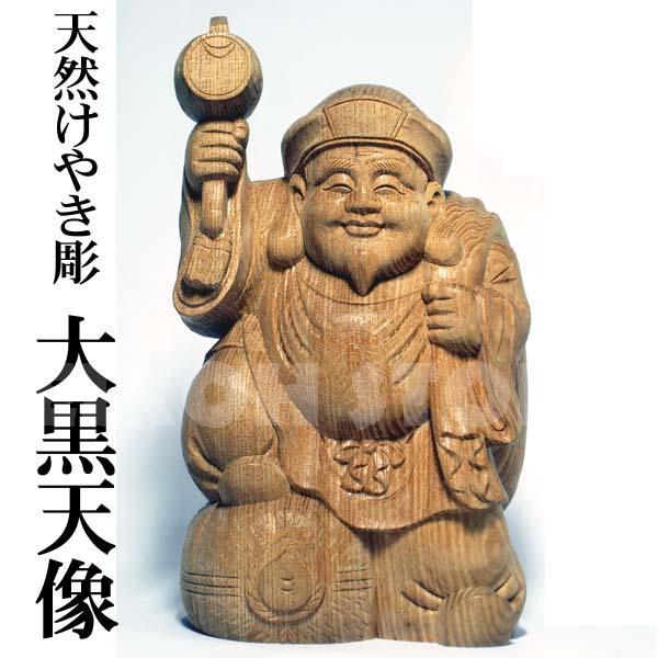天然 欅木彫り (ケヤキ) 大黒天像 <仏像・開運縁起物・幸運置物> 七福神の置物 大黒様の置物