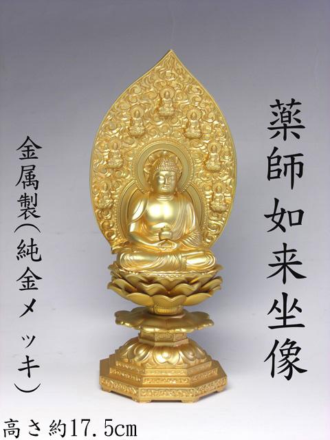 金色 薬師如来座像(純金メッキ)<仏像・風水開運置物・幸運置物>薬師如来坐像 お薬師様坐像