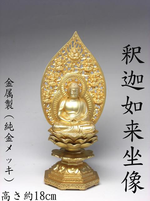 金色 釈迦如来座像(純金メッキ)<仏像・風水開運置物・幸運置物>釈迦坐像 お釈迦様坐像