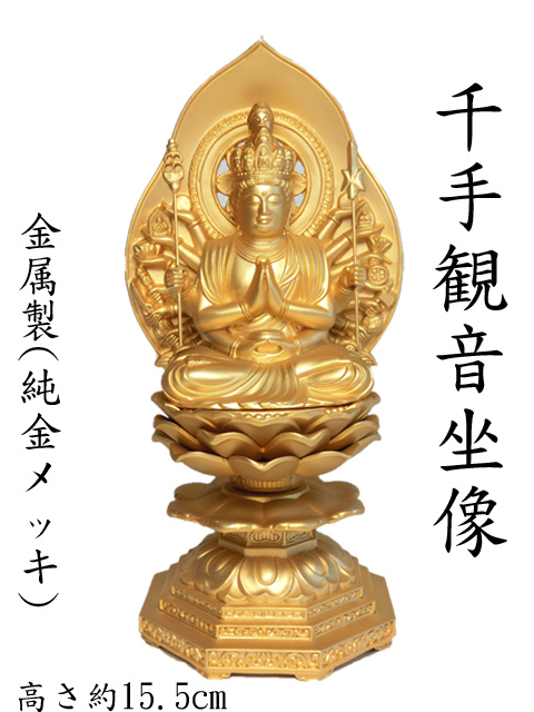Gold Kannon-with-One-Thousand-Arms seated figure (pure gold plating)