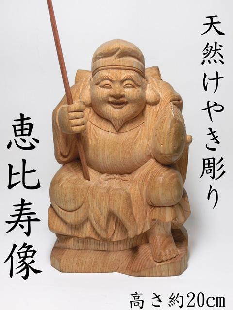 天然 欅木 彫り (ケヤキ) 恵比寿像 <仏像・開運縁起物・幸運置物> EBISU 七福神の置物 恵比須様の置物