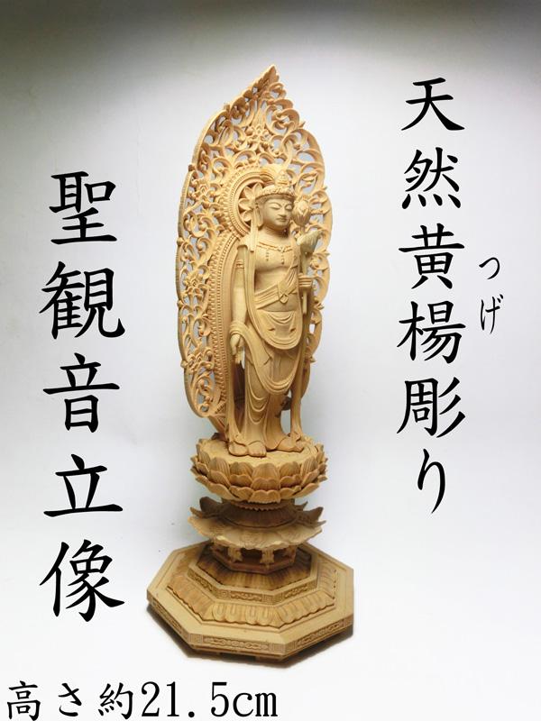 【送料無料】 天然 黄楊 (ツゲ)彫り 聖観音 菩薩像 立像 (H約21.5cm)<仏像・風水開運置物・幸運置物> 天然木 柘植 ( つげ )製彫刻