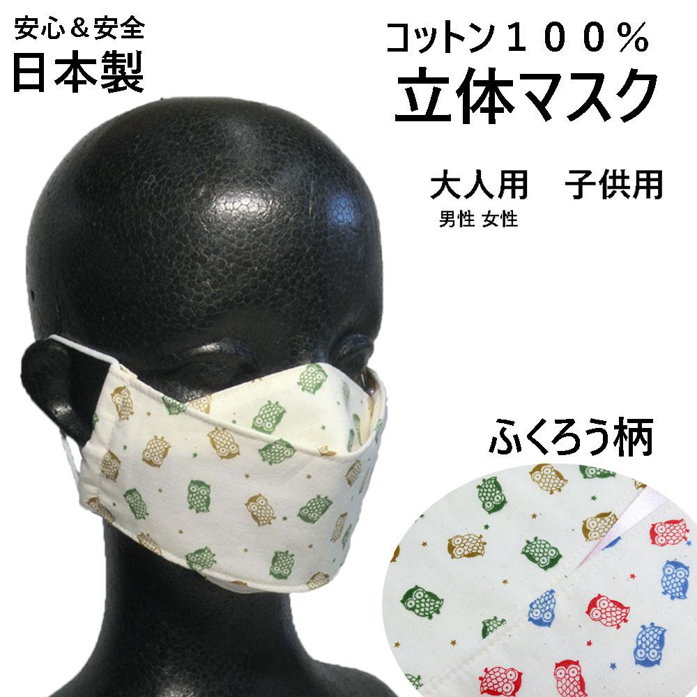 用 マスク 男性