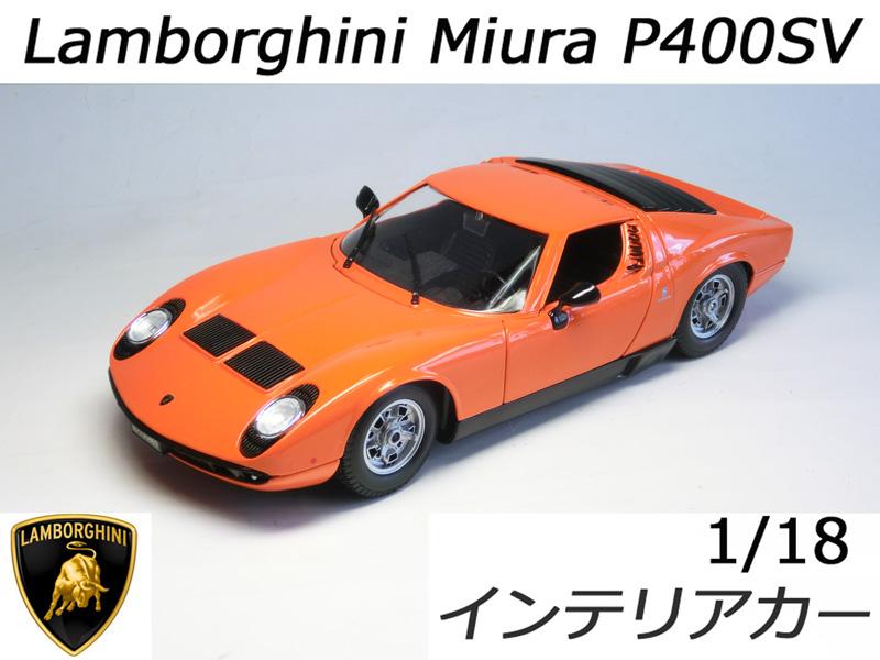 The Eikoh Lamborghini Miura P400sv1 18 Size Lamborghini Miura