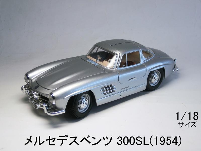 65%OFF【送料無料】 1 Mercedes 1/18サイズ【/18 メルセデスベンツ Benz 300SL (1954) ガルウィングドア 開閉 1/18サイズ【 インテリアカー・世界の名車シリーズ】 Mercedes Benz Uhlenhaut Coupe, KR:6d85b2f5 --- clftranspo.dominiotemporario.com