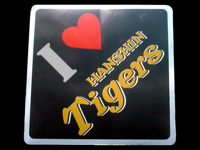 Hanshin toy fun as Tiger mirror sticker C type ( I love HANSHIN Tigers ) car stickers, etc.! Passionate about his Tigers party items are now here! [Shipping] Hanshin Tigers toy Hanshin sticker Hanshin seal
