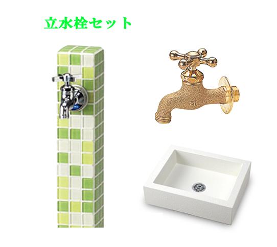 【立水栓・水栓・鉢】 モゼック立水栓セット