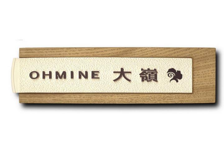 A-05 No.6 ディーズガーデン ディーズサイン 表札 鋳物コレクション