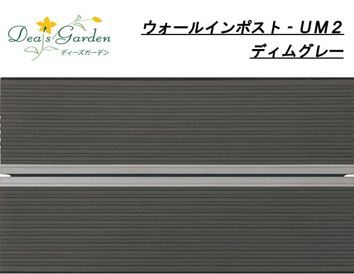 ポスト 埋め込みポスト UM2 ディムグレー ディーズガーデン カジュアル