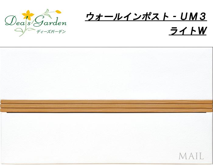 ポスト 埋め込みポスト UM3 ライトW ディーズガーデン カジュアル