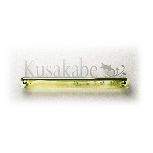 G-04 ガラス:イエロー ステンレス切り文字カラー:シルバー 彫り込み文字:ダーク+グリーン(2色) ディーズガーデン ディーズサイン 表札 ガラスコレクション