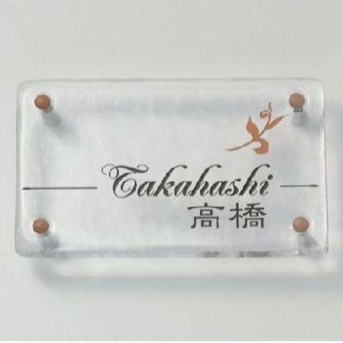 G-01 クリア ディーズガーデン ディーズサイン 表札 ガラスコレクション