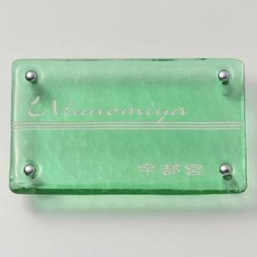 G-01 グリーン ディーズガーデン ディーズサイン 表札 ガラスコレクション