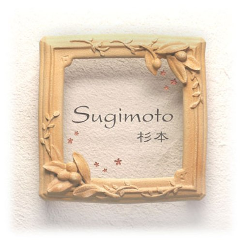 【送料無料】G-05 オリーブ 文字色2色使い ディーズガーデン ディーズサイン 表札 ガラスコレクション フレームアートシリーズ