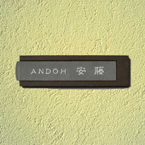 A-05 NO.7 ディーズガーデン ディーズサイン 表札 鋳物コレクション