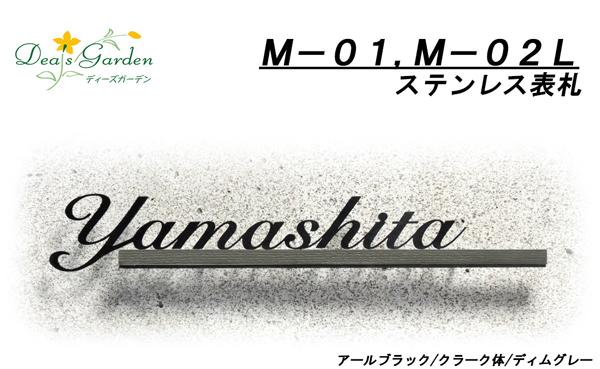 表札 M-01 アールブラック ディムグレー ディーズガーデン ディーズサイン モダンコレクション