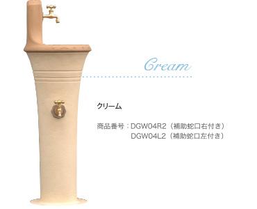 立水栓 スタンドウォッシュ カラー クリーム ディーズガーデン ディーズデコ ガーデンアイテム