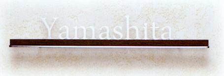 M-01 ディーズガーデン ディーズサイン 表札 モダンコレクション