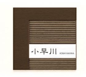 M-03 ディーズガーデン ディーズサイン 表札 モダンコレクション