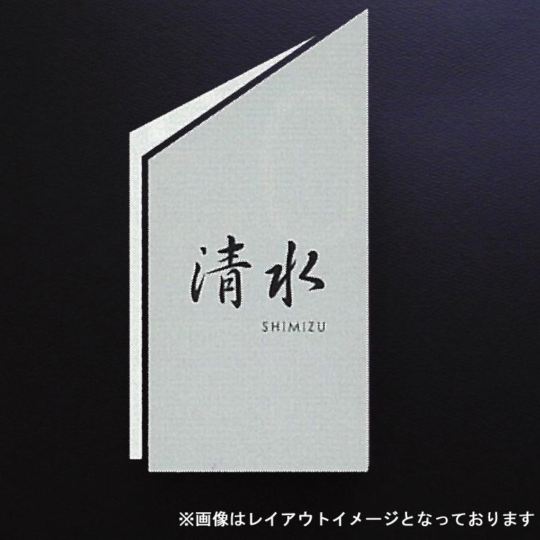 デザイン・表札 ステンレスデザイン Gh-002-2 ◆