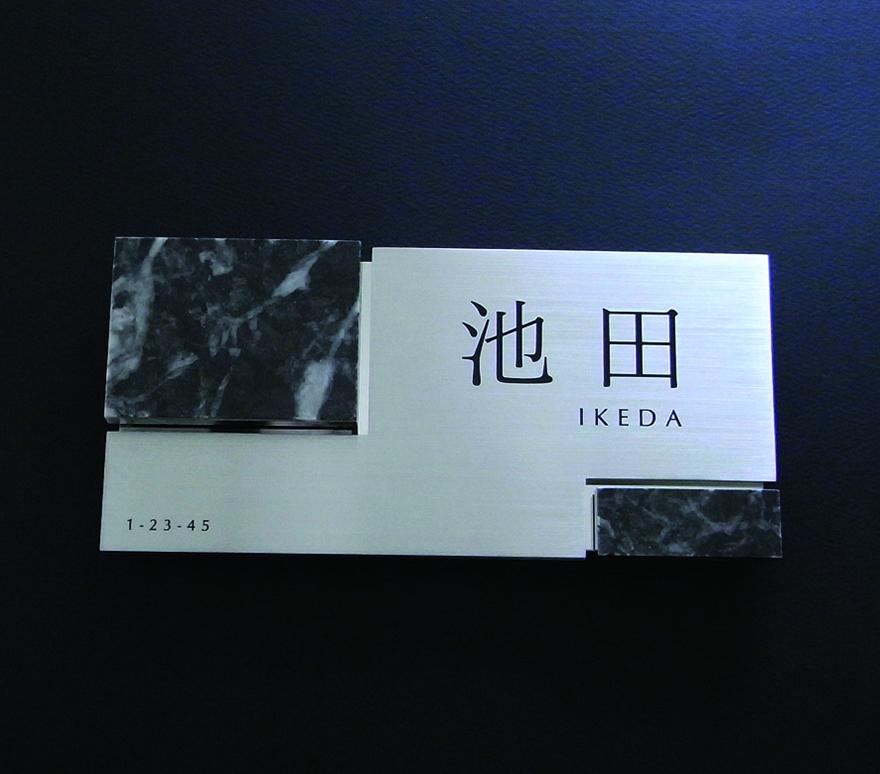 デザイン・表札 ステンレスデザイン Gh-006◆