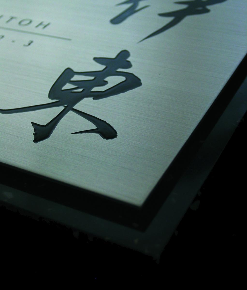 デザイン・表札 ステンレスデザイン 200mm角 Gh-007 ◆