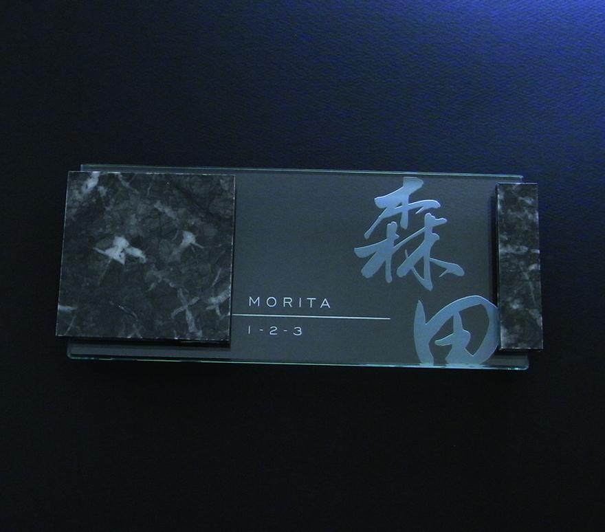 デザイン・表札 ステンレスデザイン Gh-010 ◆